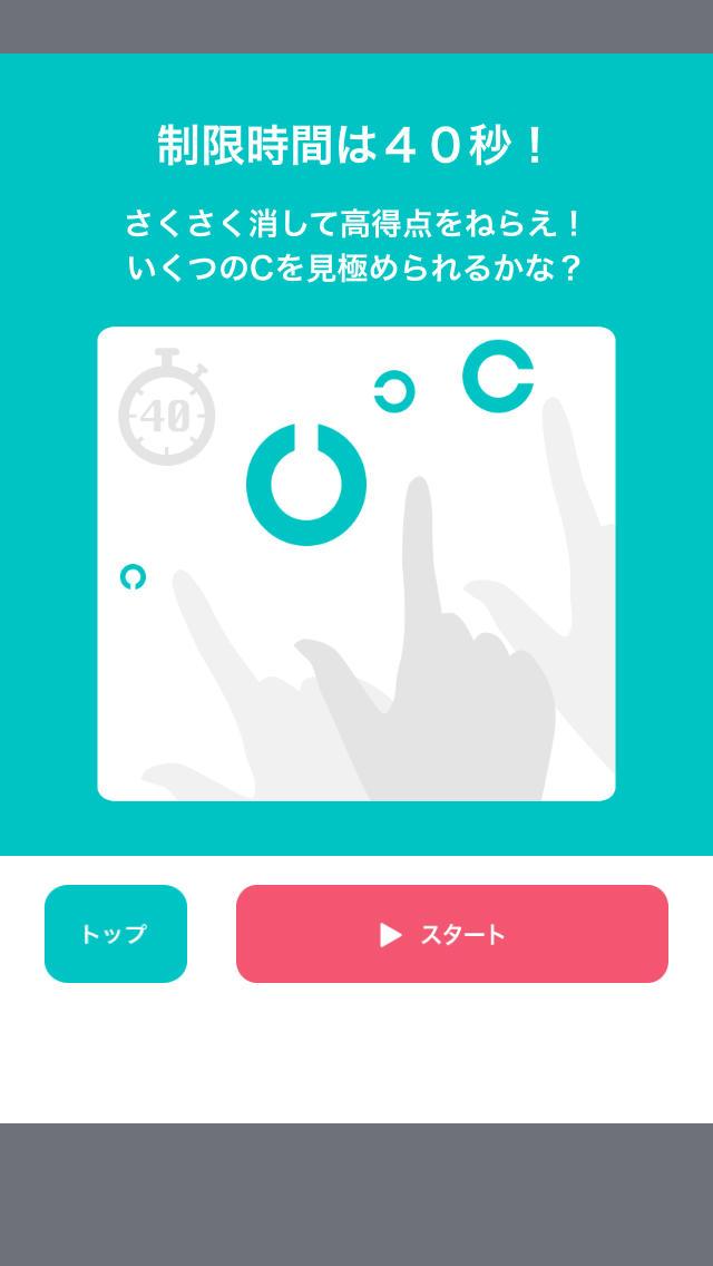 動体C力2 動体視力を鍛えるお手軽脳トレアプリの決定版!!のスクリーンショット_4