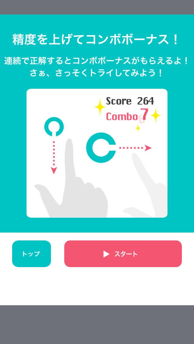 動体C力2 動体視力を鍛えるお手軽脳トレアプリの決定版!!のスクリーンショット_5