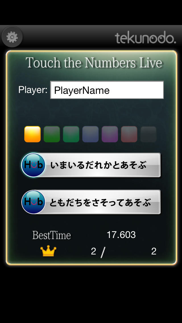 Touch the Numbers Live 2 脳トレ対戦ゲーム数字タッチで簡単対戦 LINEやツイッター、facebookからでも対戦出来ます。のスクリーンショット_3