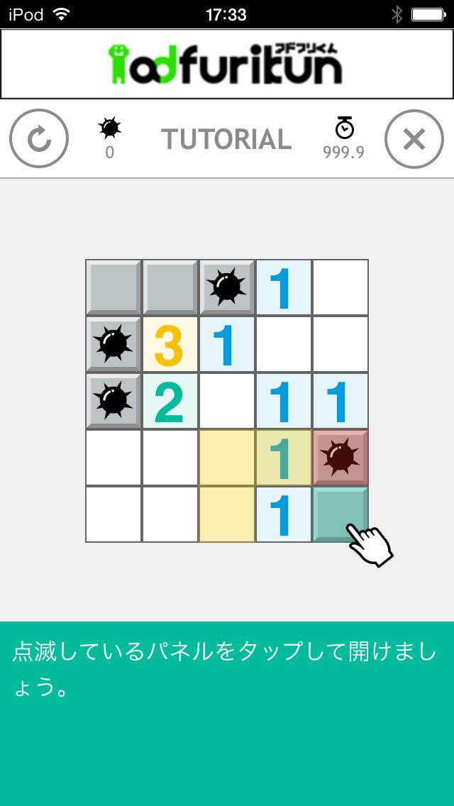 超快適マインスイーパー スマートマインスイーパー (Smart minesweeper) サクサク遊べる爆弾ゲームのスクリーンショット_2