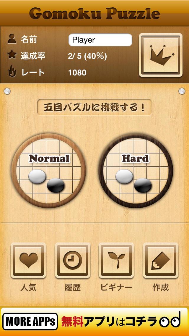 五目パズル~ ヒマつぶしに最適!詰み連珠風 出題もできる新感覚パズル~のスクリーンショット_4