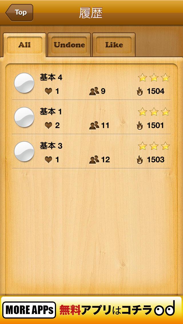 五目パズル~ ヒマつぶしに最適!詰み連珠風 出題もできる新感覚パズル~のスクリーンショット_5