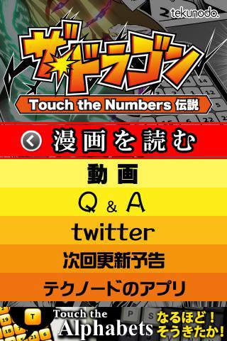 ザ・ドラゴン(Touch the Numbers伝説) for iPhoneのスクリーンショット_1
