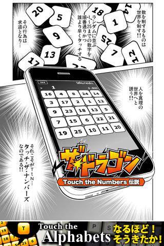 ザ・ドラゴン(Touch the Numbers伝説) for iPhoneのスクリーンショット_2