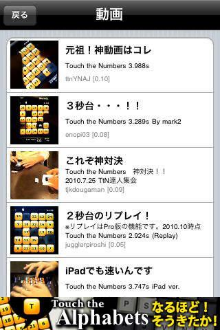 ザ・ドラゴン(Touch the Numbers伝説) for iPhoneのスクリーンショット_4
