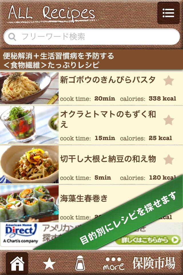 キレイで健康!エイジングケアレシピのスクリーンショット_3