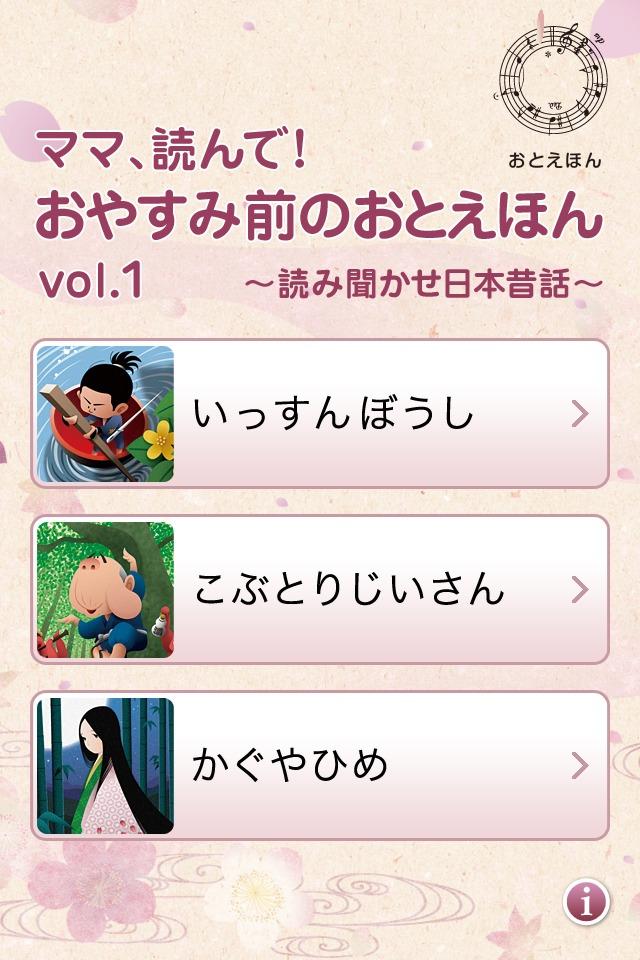 ママ、読んで!おやすみ前のおとえほん vol.1 〜読み聞かせ日本昔話〜 for iPhoneのスクリーンショット_1