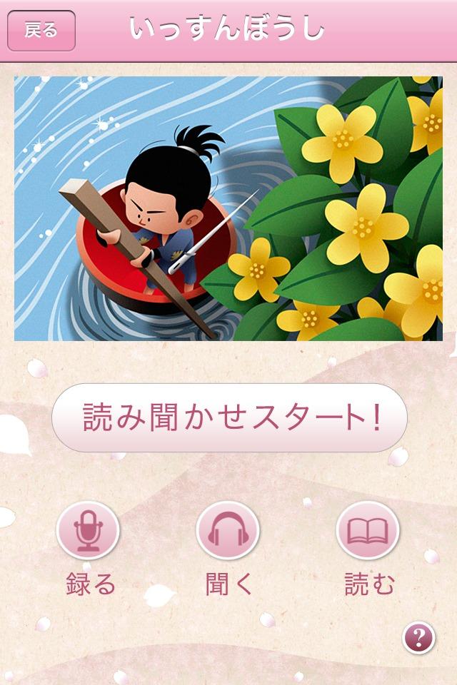 ママ、読んで!おやすみ前のおとえほん vol.1 〜読み聞かせ日本昔話〜 for iPhoneのスクリーンショット_2