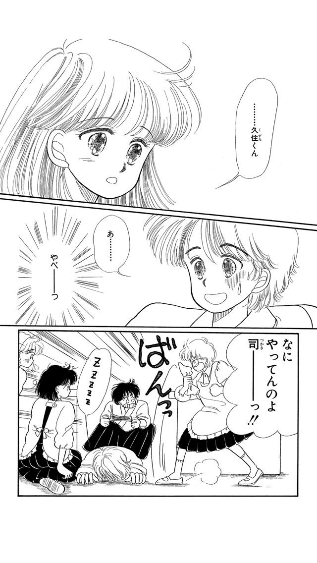星の瞳のシルエット&エンゲージ 人気マンガアプリ(漫画)のスクリーンショット_5