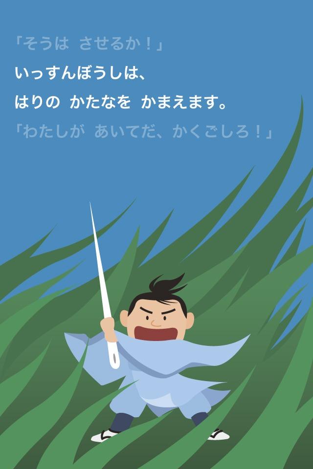 ママ、読んで!おやすみ前のおとえほん vol.1 〜読み聞かせ日本昔話〜 for iPhoneのスクリーンショット_3