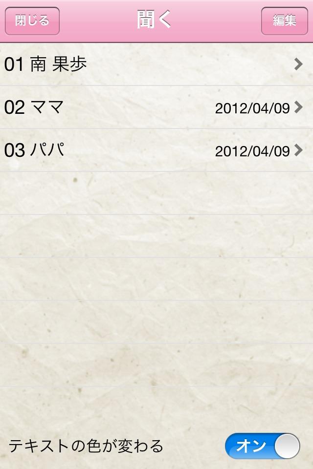 ママ、読んで!おやすみ前のおとえほん vol.1 〜読み聞かせ日本昔話〜 for iPhoneのスクリーンショット_4