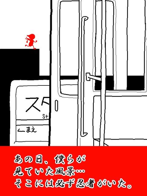電車DE忍者のスクリーンショット_1