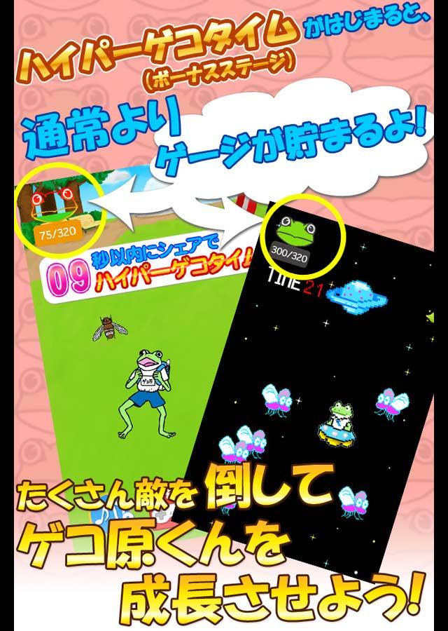 ゲコ原くんザ・アプリのスクリーンショット_4