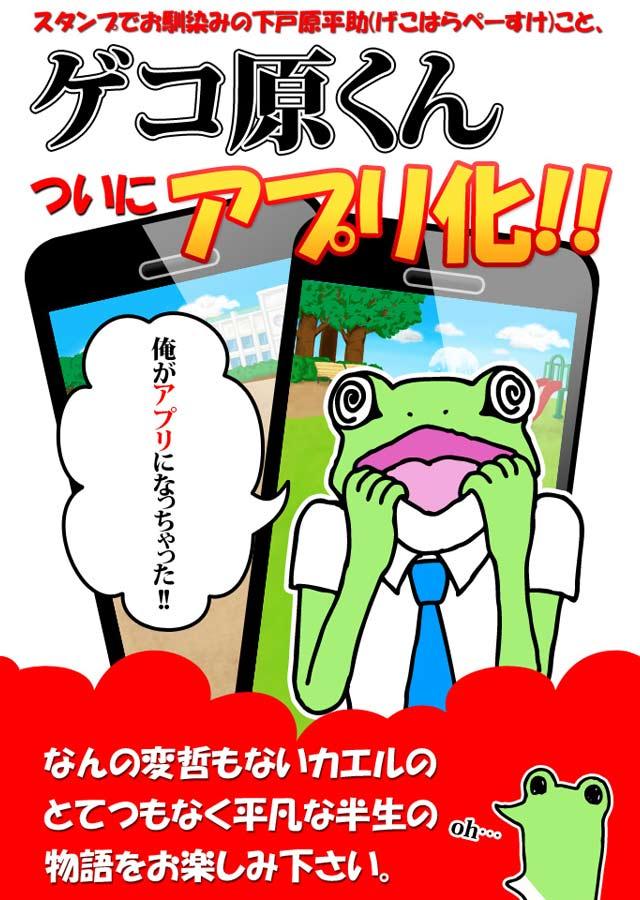 ゲコ原くんザ・アプリのスクリーンショット_1