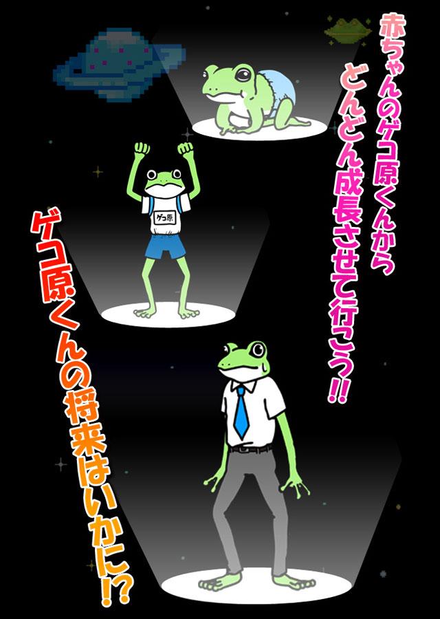 ゲコ原くんザ・アプリのスクリーンショット_2