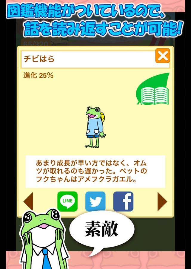 ゲコ原くんザ・アプリのスクリーンショット_3