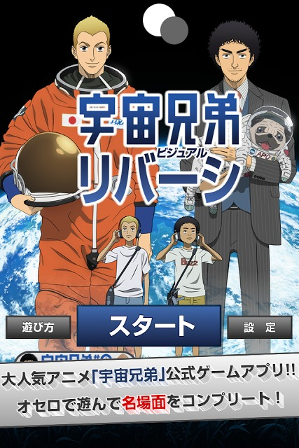 宇宙兄弟 - ビジュアルリバーシ|無料オセロゲームのスクリーンショット_4