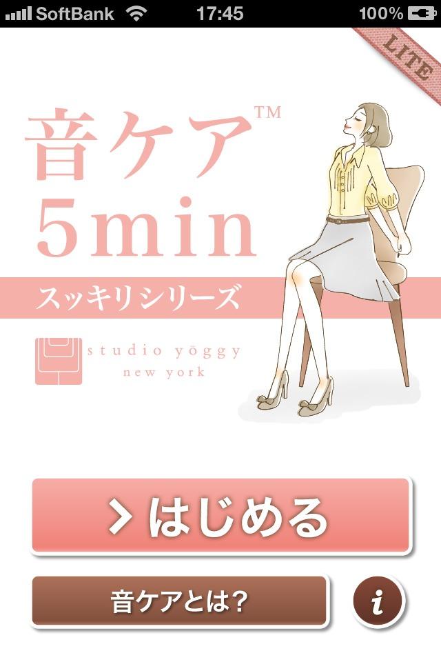 音ケア5min. スッキリシリーズ LITEのスクリーンショット_1