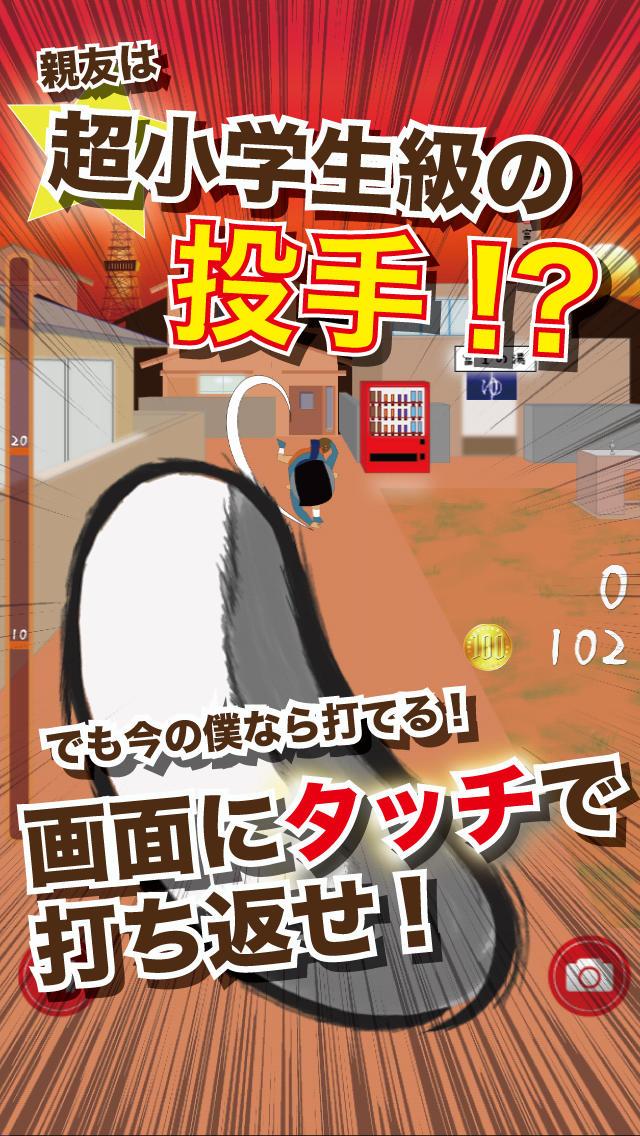 野球やろうぜ!!!のスクリーンショット_1