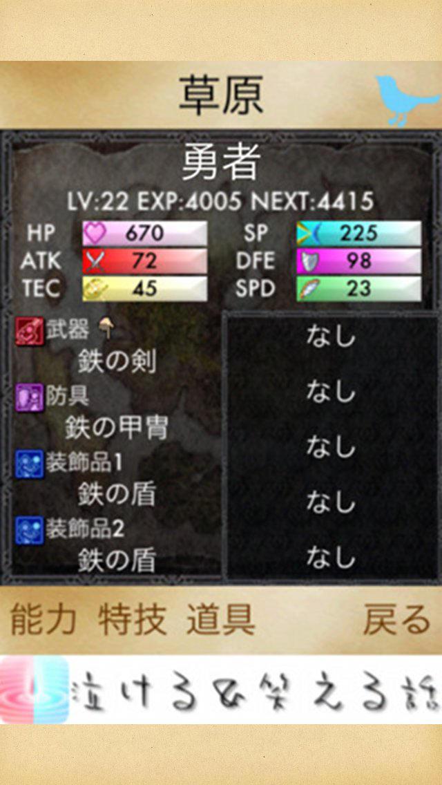 箱庭RPGのスクリーンショット_2