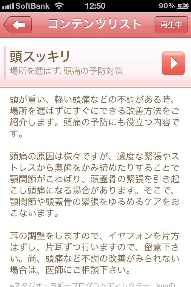 音ケア5min. スッキリシリーズ LITEのスクリーンショット_3