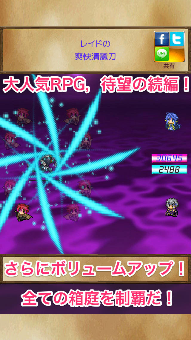 箱庭RPG2のスクリーンショット_1