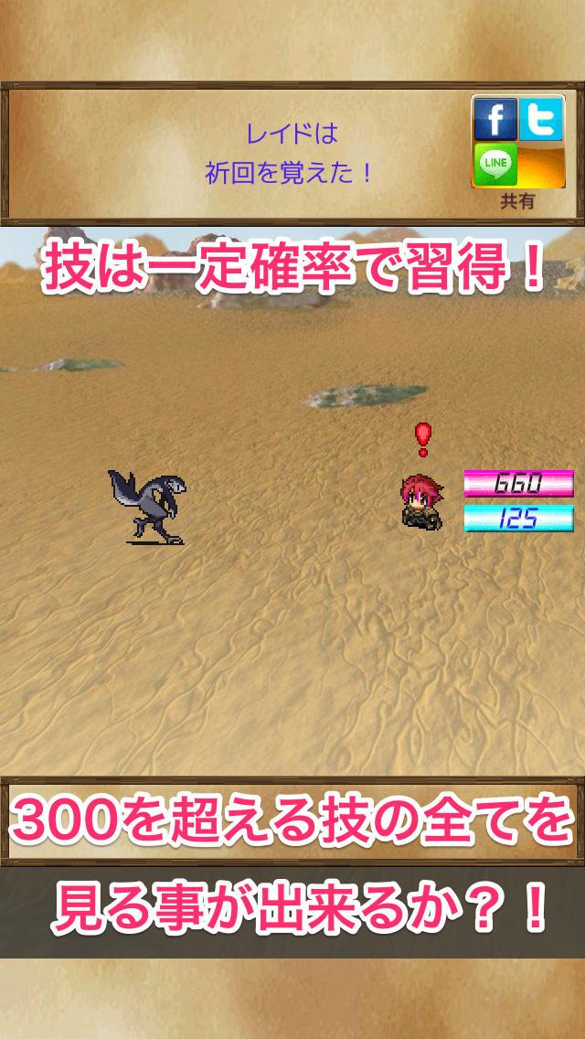 箱庭RPG2のスクリーンショット_3