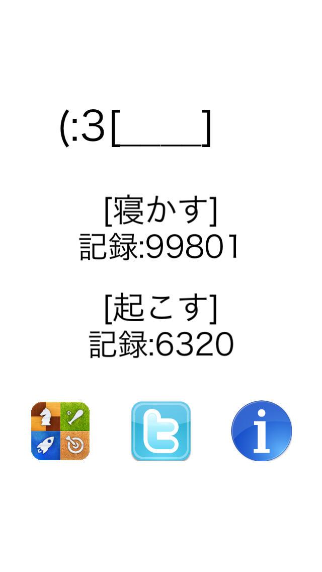 (:3 )+[____]のスクリーンショット_5