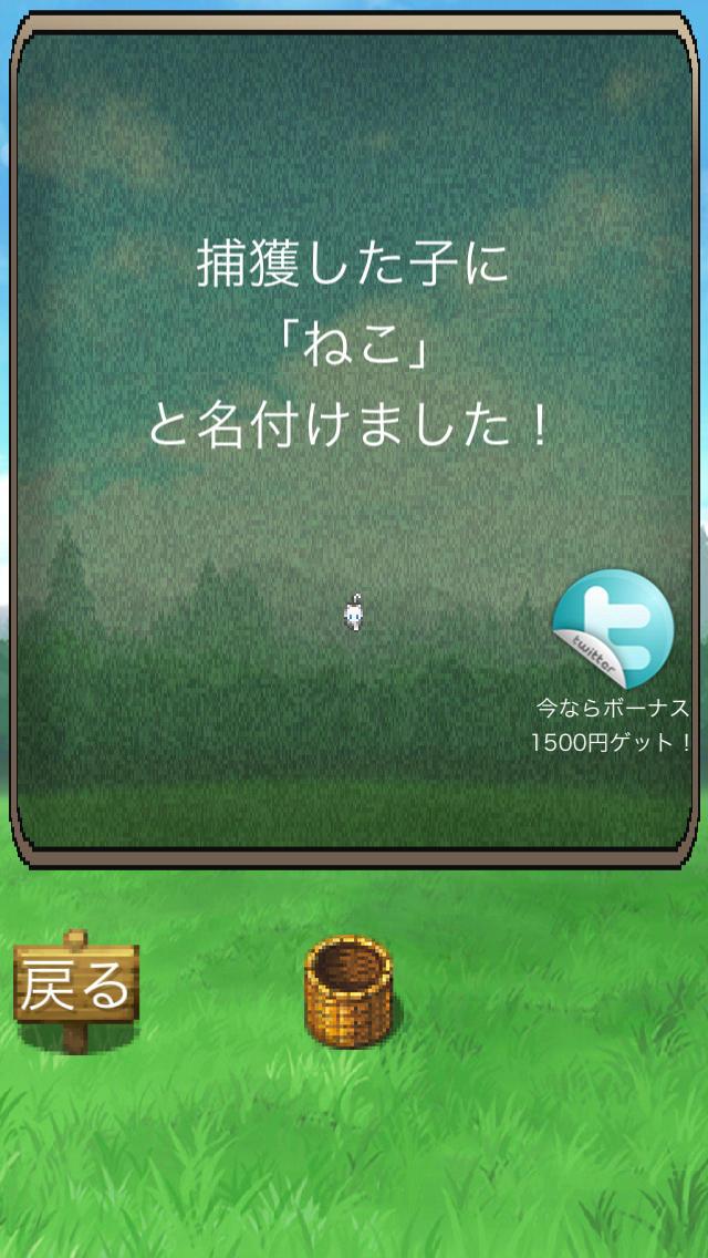 夢中庭園のスクリーンショット_5