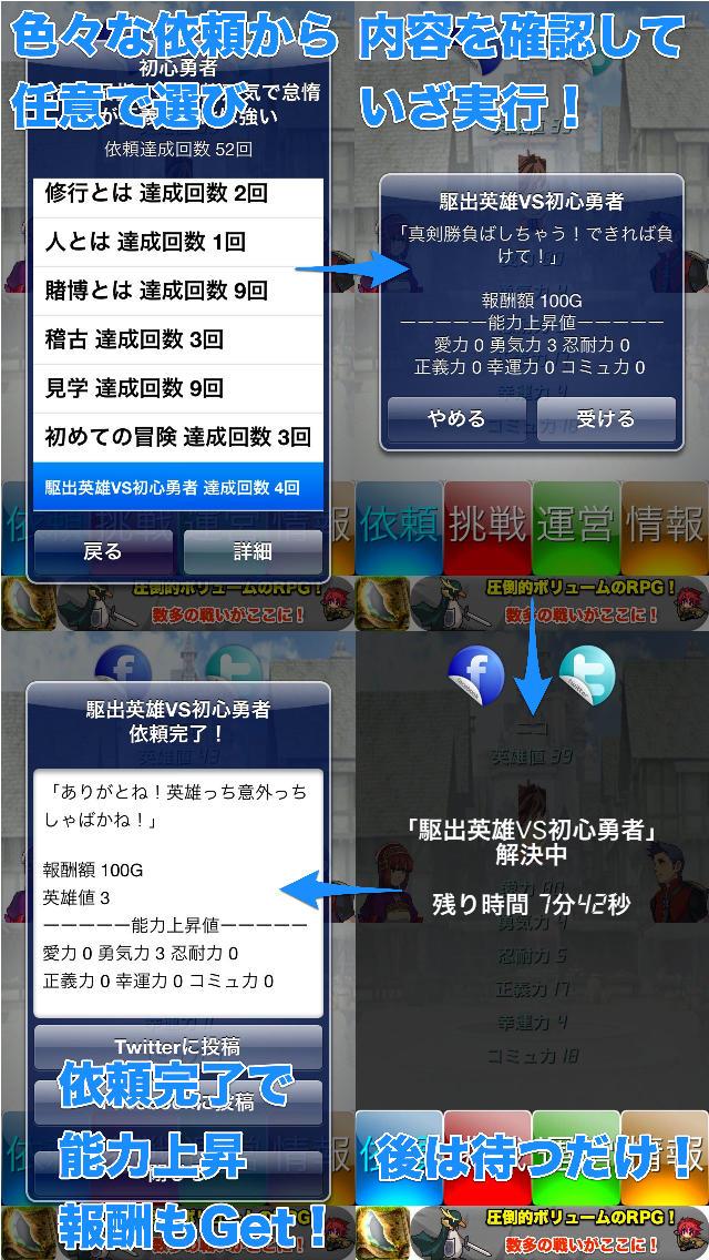 i英雄のスクリーンショット_4