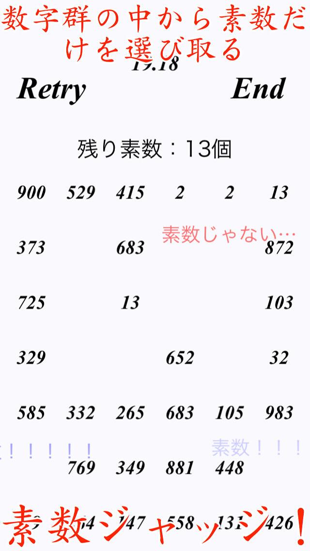 素数力のスクリーンショット_2