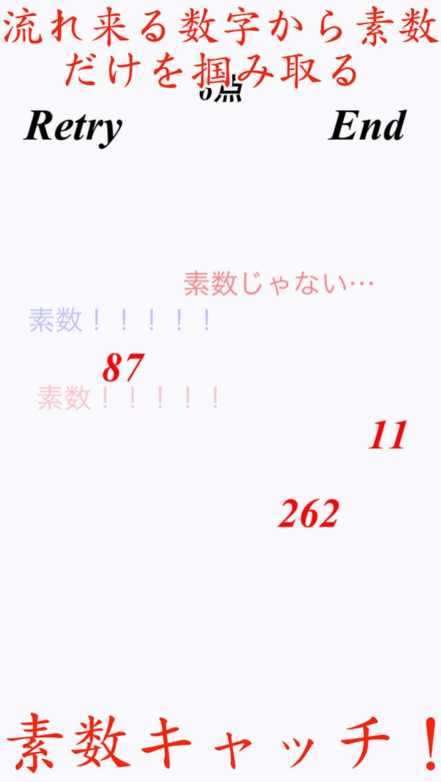 素数力のスクリーンショット_3