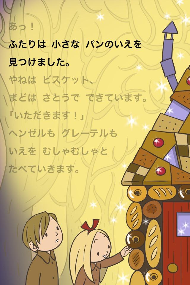 おやすみ前のおとえほん 無料版 ~読み聞かせ昔話~のスクリーンショット_3