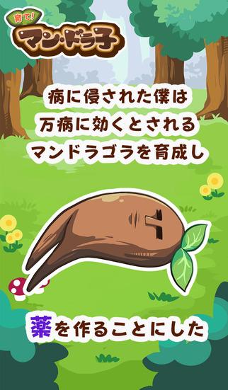 育て!マン・ドラ子 - 放置と育成げーむのスクリーンショット_1