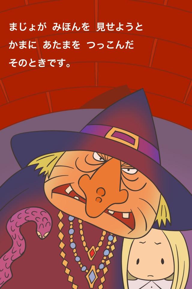 おやすみ前のおとえほん 無料版 ~読み聞かせ昔話~のスクリーンショット_4