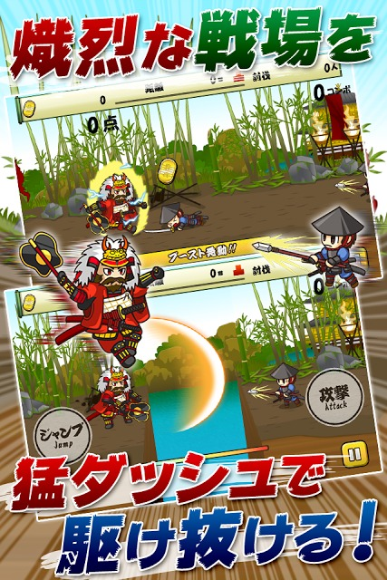 戦国ランナーズ~武将が走る!疾走感MAXのランゲーム~のスクリーンショット_2