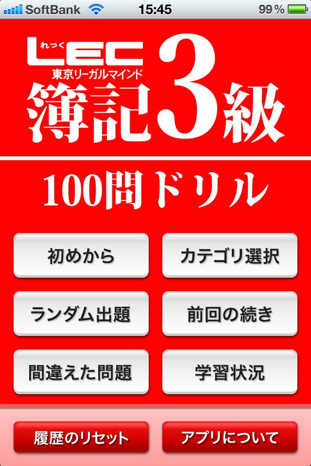 LEC簿記3級100問ドリルのスクリーンショット_1