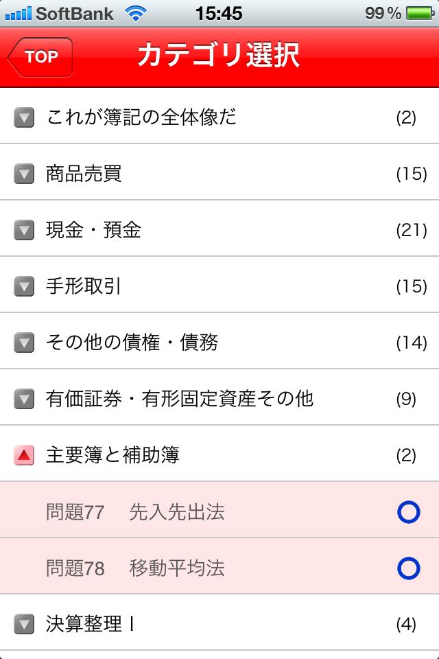 LEC簿記3級100問ドリルのスクリーンショット_2
