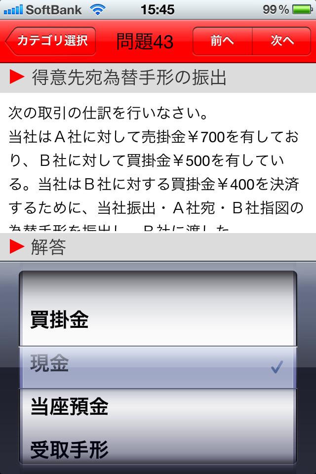 LEC簿記3級100問ドリルのスクリーンショット_3
