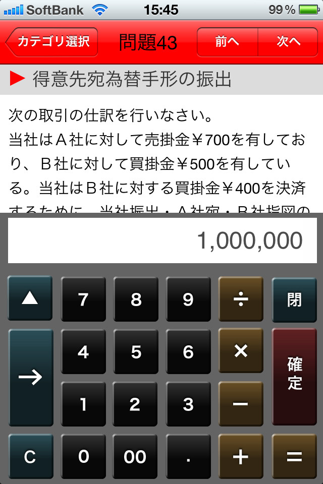 LEC簿記3級100問ドリルのスクリーンショット_4