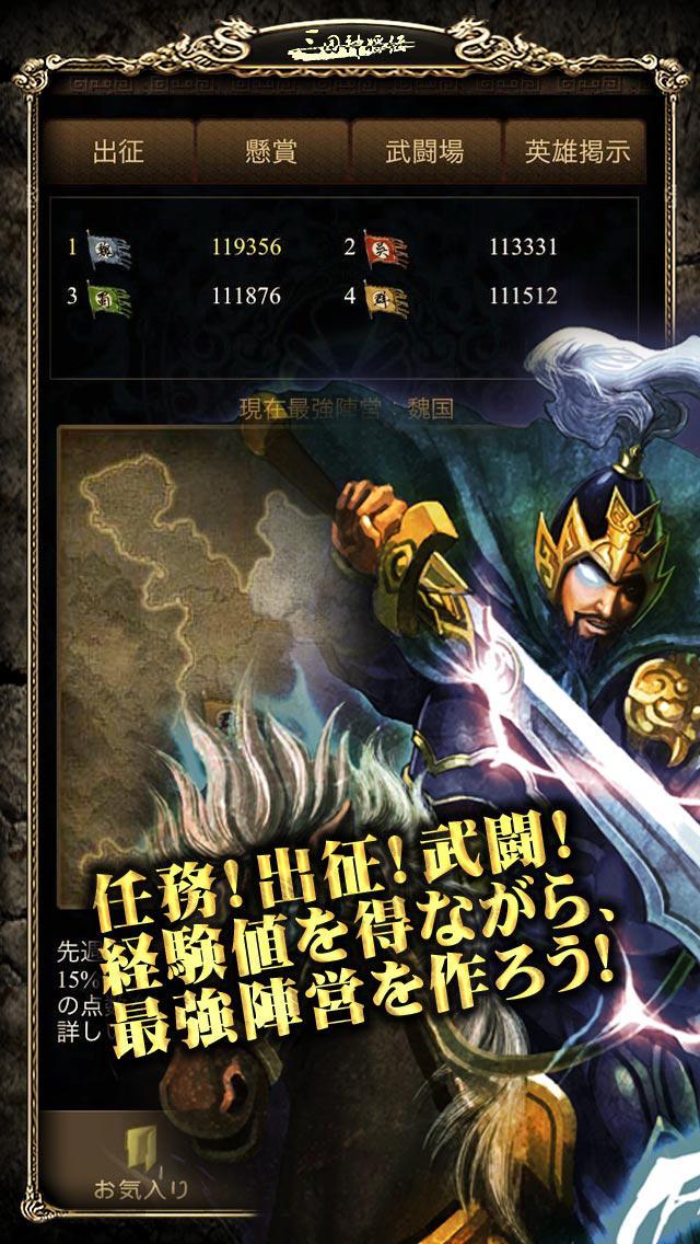 三国神将伝のスクリーンショット_4