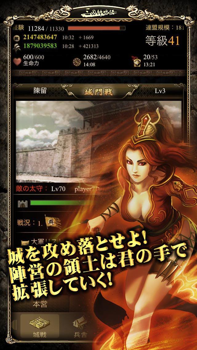 三国神将伝のスクリーンショット_5