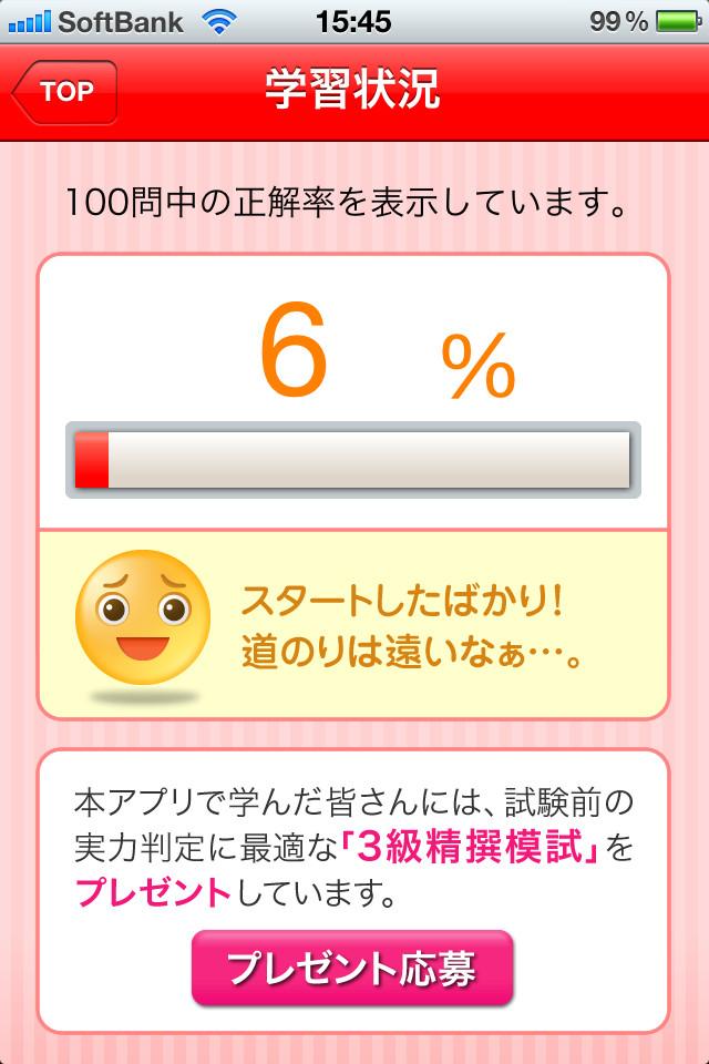LEC簿記3級100問ドリルのスクリーンショット_5