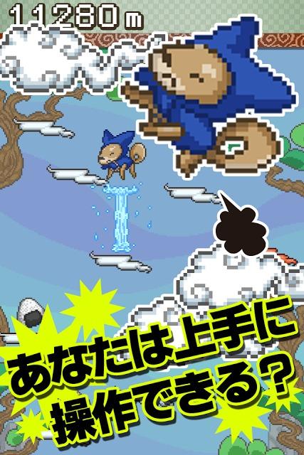 飛べ!忍者犬!のスクリーンショット_1