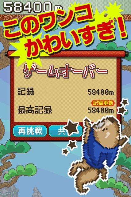 飛べ!忍者犬!のスクリーンショット_2