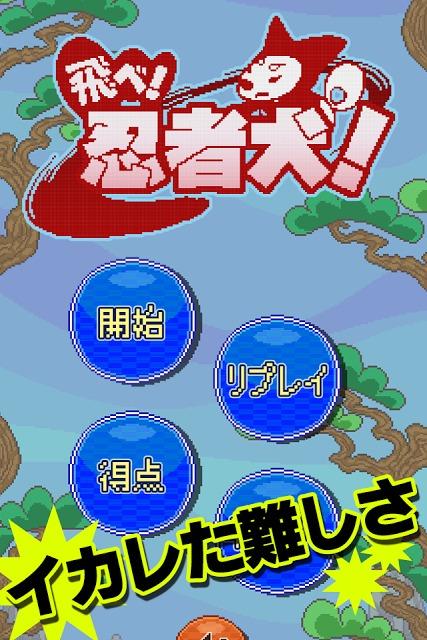 飛べ!忍者犬!のスクリーンショット_3