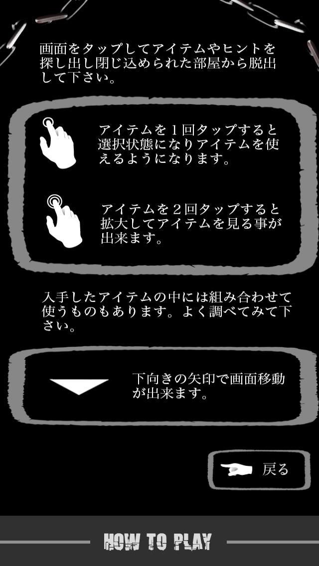 脱出ゲーム 贖罪の牢獄のスクリーンショット_3