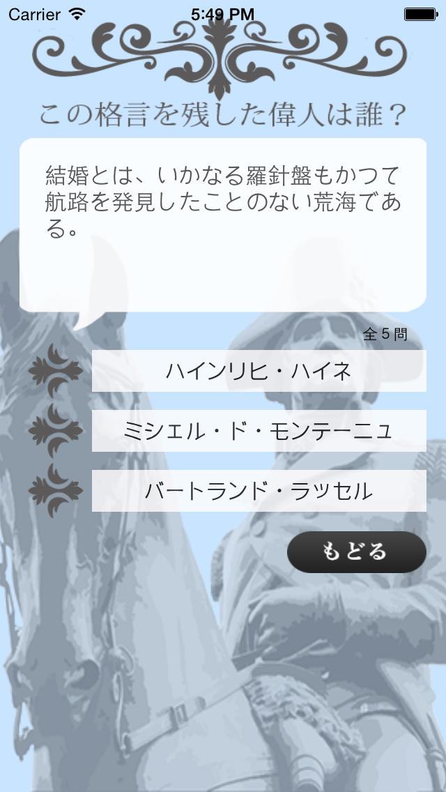 THE格言のスクリーンショット_3