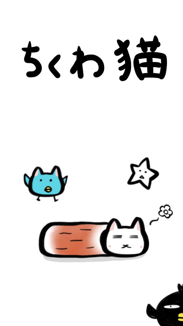 ちくわ猫 ~超シュールでかわいい新感覚、無料にゃんこゲーム~のスクリーンショット_4