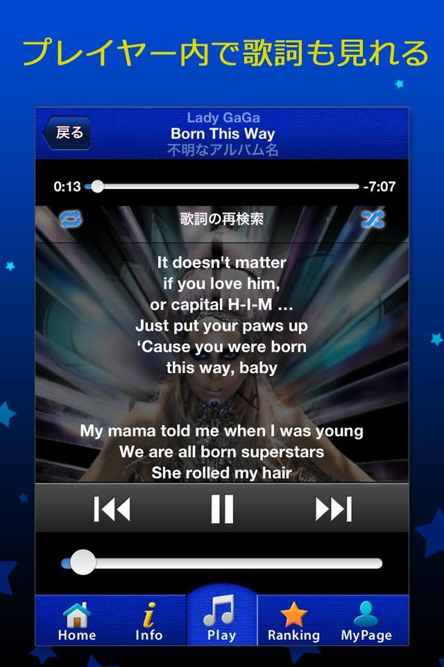 歌詞/友達のオススメ曲が分かる無料再生プレイヤーMusicatioNのスクリーンショット_2